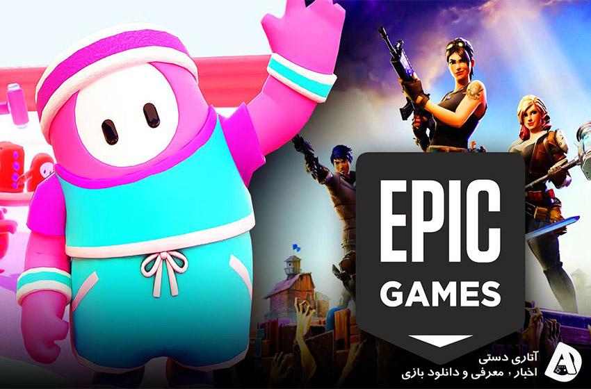 Epic Games استودیو توسعه دهنده Fall Guys را خریداری کرد