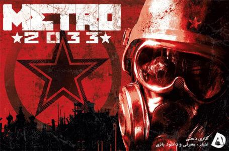 از امروز می توانید Metro 2033 را به صورت رایگان در Steam دریافت کنید