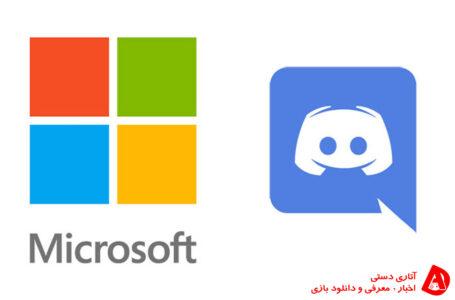 گزارش شده است که مایکروسافت Discord را با قیمت 10 میلیارد دلار خریداری کرده است