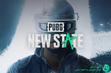PUBG: New State در کمتر از یک هفته بیشتر از 5 میلیون ثبت نام داشت