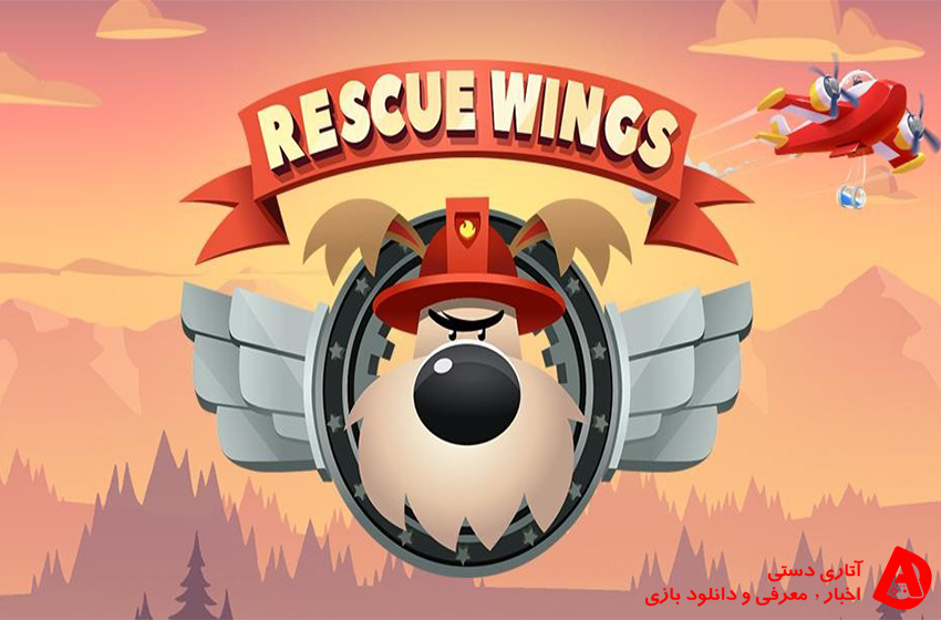دانلود بازی Rescue Wings 1.10.2