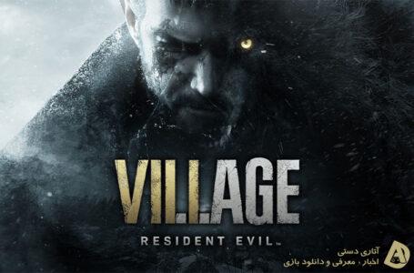 سیستم مورد نیاز Resident Evil Village مشخص شد