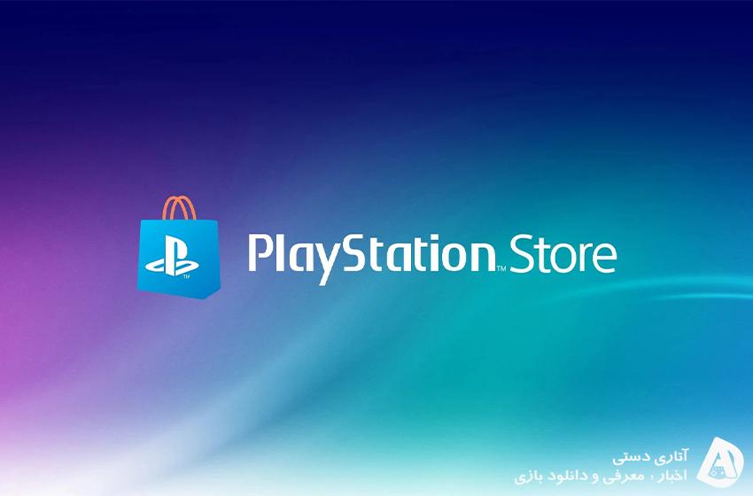 سونی فروشگاه پلی استیشن را برای PS3, PSP و Vita خاموش کرد