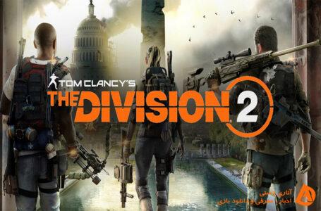 بروزرسانی بزرگ Division 2 اواخر سال 2021 منتشر خواهد شد