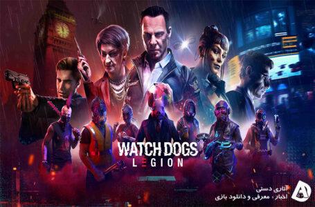 انتشار حالت آنلاین Watch Dogs: Legion برای PC به صورت نامحدود به تعویق افتاد