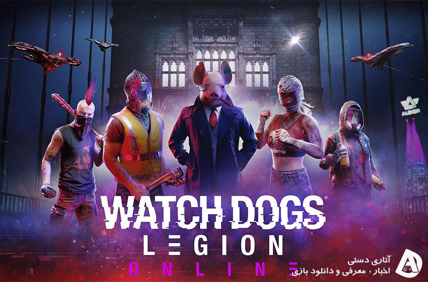 حالت آنلاین Watch Dogs Legion بلاخره منتشر شد