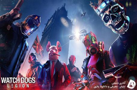 حالت آنلاین Watch Dogs Legion برای PC هم منتشر شد