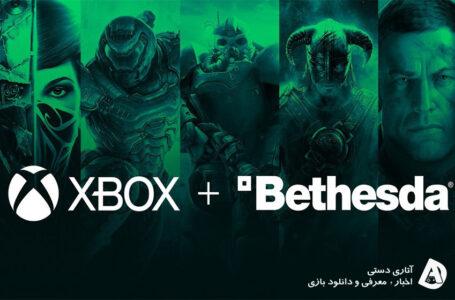 Xbox به صورت رسمی مالک Bethesda شد و به این مناسبت بازی های بیشتری به Game Pass می آیند