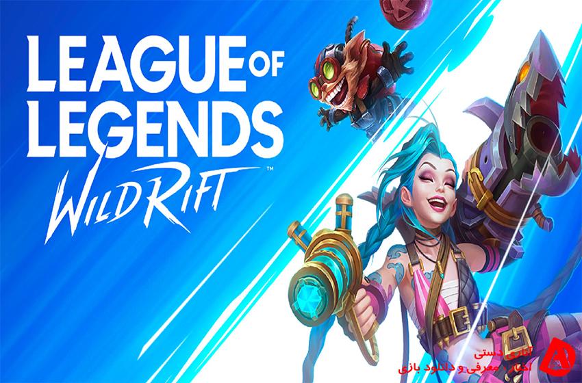دانلود بازی League of Legends: Wild Rift 2.2.0.4027