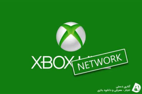 مایکروسافت نام Xbox Live را به Xbox network تغییر خواهد داد