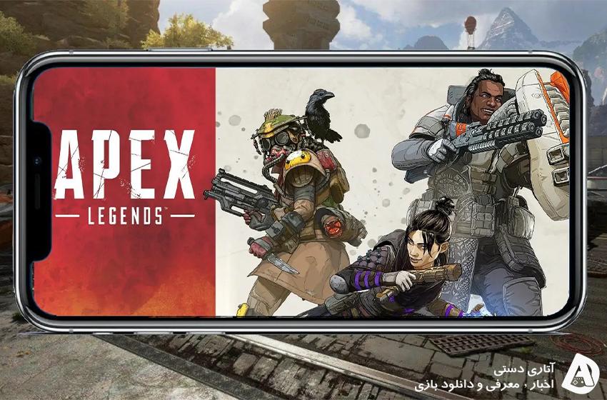 نسخه موبایل Apex Legends اواخر امسال منتشر خواهد شد