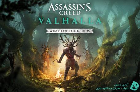 انتشار Wrath of the Druids DLC بازی Assassin's Creed Valhalla به تعویق افتاد