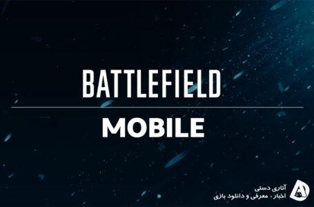 بازی موبایل Battlefield در دست ساخت است