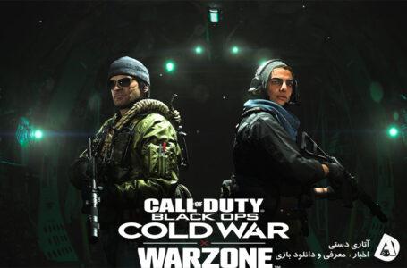 تریلر پایان فصل 2 Black Ops Cold War و Warzone