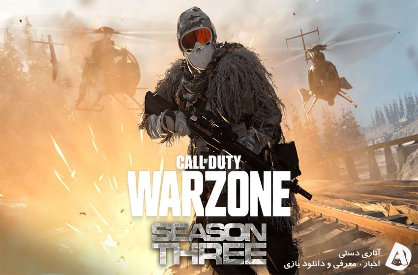ویدیو لو رفته از فصل 3 Warzone, این ویدیو به سرعت توسط Activision حذف شد