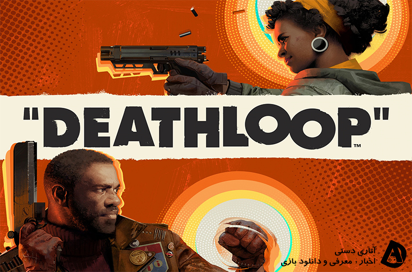 تاریخ انتشار Deathloop تا سپتامبر به تعویق افتاد