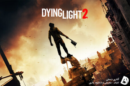 Dying Light 2 از رزولوشن 4k و 60 فریم در Xbox Series X و PS5 پشتیبانی خواهد کرد