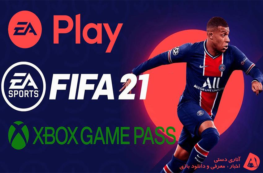 FIFA 21 از ماه آینده به EA Play و Xbox Game Pass می آید