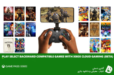 مشترکین Game Pass Ultimate اکنون می توانند بازی های قدیمی Xbox را در Cloud بازی کنند