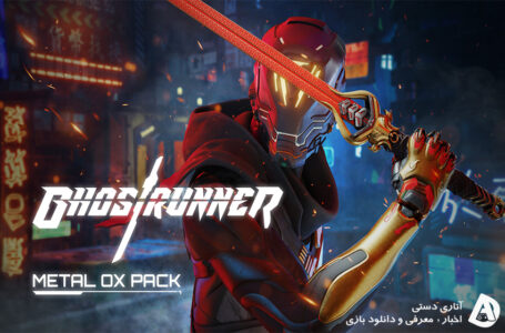 تریلر Ghostrunner – Metal Ox DLC