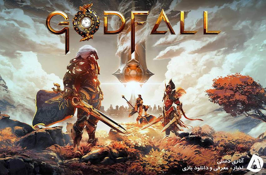 ظاهراً Godfall بزودی به PS4 می آید