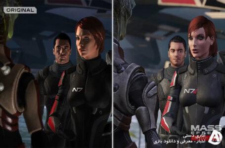 مقایسه نسخه رسمی و بازسازی شده Mass Effect Legendary Edition