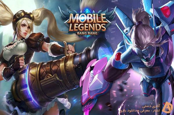 دانلود بازی Mobile Legends: Bang Bang 1.5.88.6441
