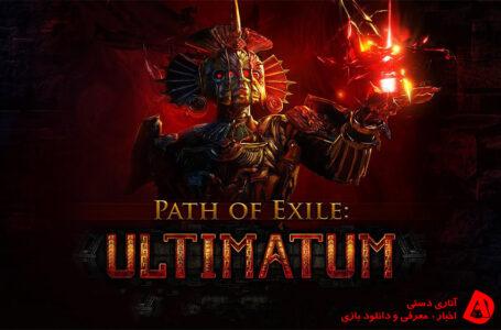 تریلر Path of Exile Ultimatum