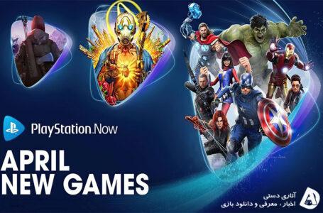 بازی Marvel's Avengers و 2 بازی دیگر از فردا به سرویس Playstation Now اضافه می شوند