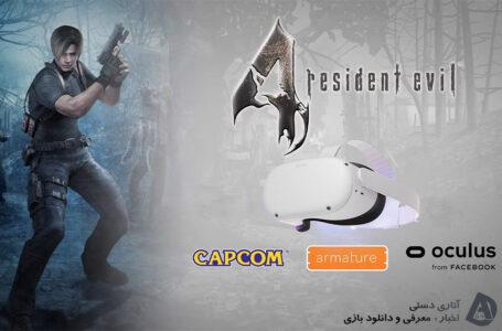 Resident Evil 4 VR امسال به صورت انحصاری برای Oculus Quest 2 منتشر خواهد شد