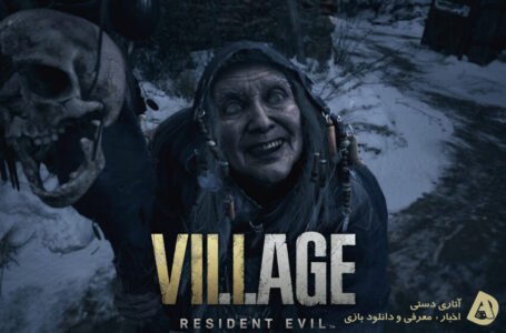 گیم پلی دمو Resident Evil Village