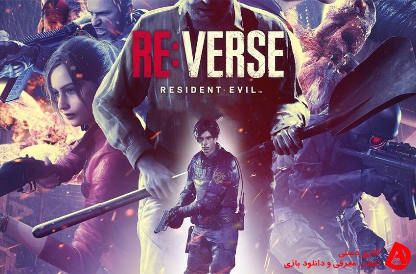 انتشار Resident Evil Re:Verse به تعویق افتاد