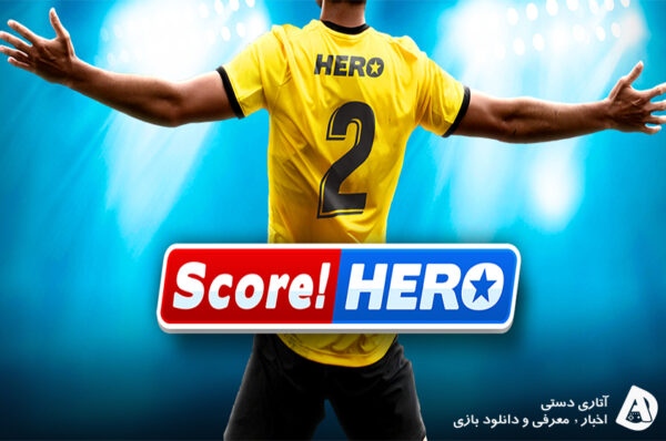 دانلود بازی Score! Hero 2 v1.11