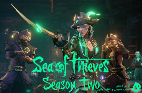 فصل 2 Sea of Thieves بزودی آغاز می شود