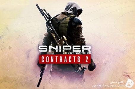 تریلر Sniper Ghost Warrior Contracts 2