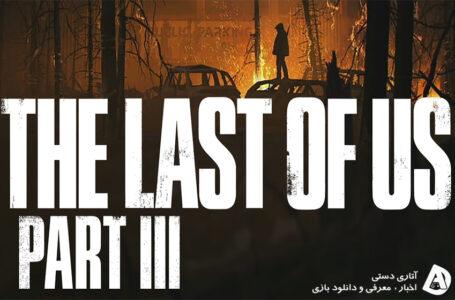 داستان The Last of Us 3 نوشته شده است اما فعلاً در دست ساخت نیست
