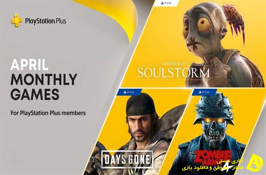 بازی های رایگان ماه آوریل Playstation Plus مشخص شدند