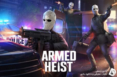 دانلود بازی Armed Heist 2.4.2