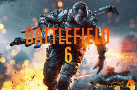 تاکنون حدود 80% تریلر Battlefield 6 لو رفته است