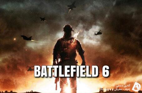 ماه آینده از Battlefield 6 رونمایی خواهد شد