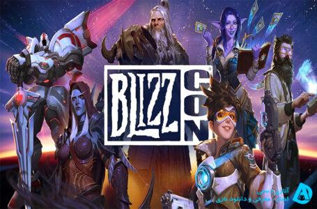 BlizzCon امسال قرار نیست برگذار شود و به جای آن رویداد ترکیبی در سال 2022 به نمایش در می آید