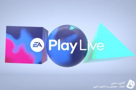 رویداد جدید EA play Live در جولای به نمایش در می آید