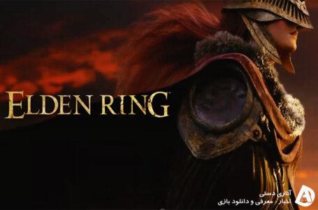 Elden Ring احتمالاً تا مارس 2022 منتشر نخواهد شد