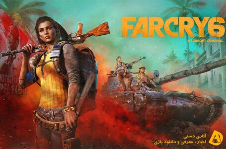 در Farcry 6 خودتان مشخص می کنید چگونه یک مأموریت را انجام دهید