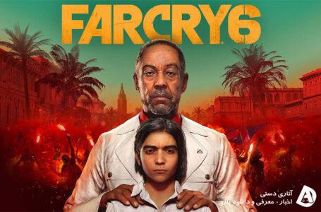 تیزر جدید Farcry 6 تاریخ رونمایی از گیم پلی این بازی را مشخص کرد