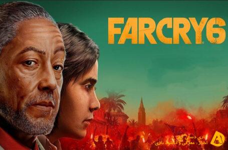 اولین گیم پلی Farcry 6