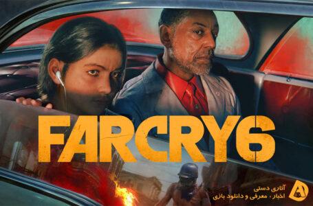 تریلر داستان Far Cry 6