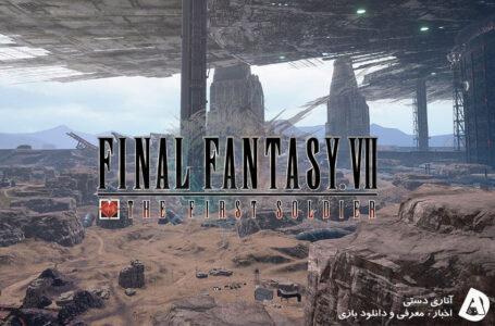 نسخه بتا بازی موبایل Final Fantasy 7: The First Soldier در ژوئن در دسترس خواهد بود