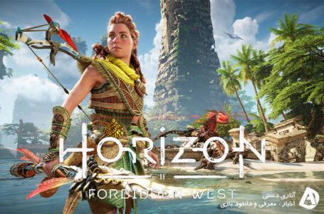گیم پلی Horizon Forbidden West