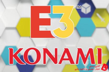 کونامی در E3 2021 شرکت نخواهد کرد